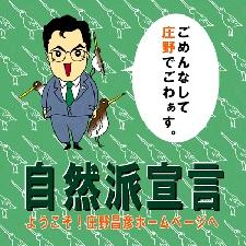 自然派宣言! 庄野まさひこ ホームページ